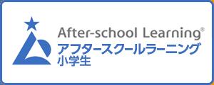 アフタースクールラーニング/小学生向け/小学生英語・英会話