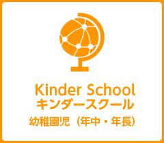 キンダースクール