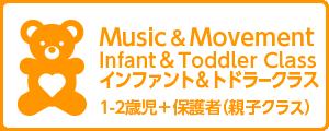 ミュージック&ムーブメント
